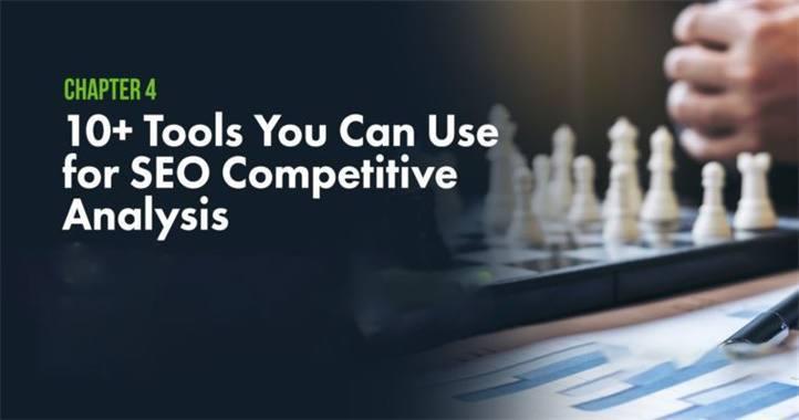 可用于SEO竞争分析的10多种工具