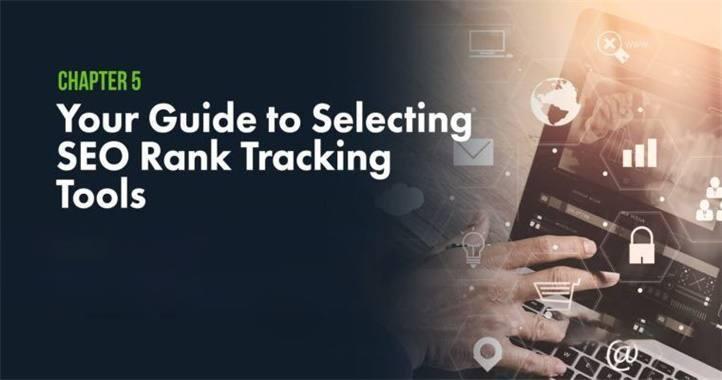 SEO排名跟踪工具选择指南