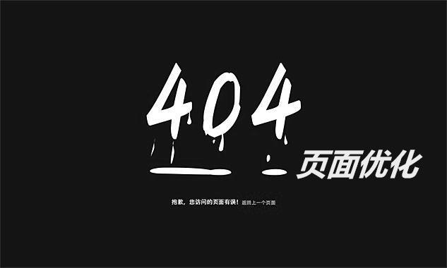 404页面 优化