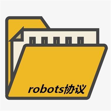 什么是robots协议,该注意的robots规范