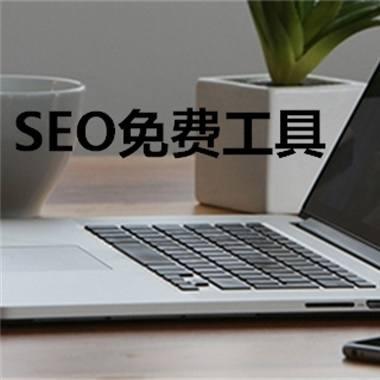 什么是SEO工具,盘点几款好用的免费SEO工具