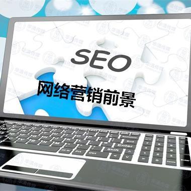 搜索引擎网络营销发展空间如何?