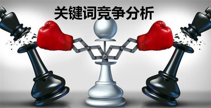 长尾关键词同行竞争分析