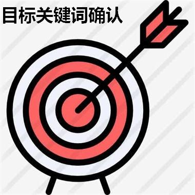 如何确定目标关键词优化及步骤