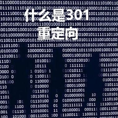 什么是301重定向及301作用有哪些
