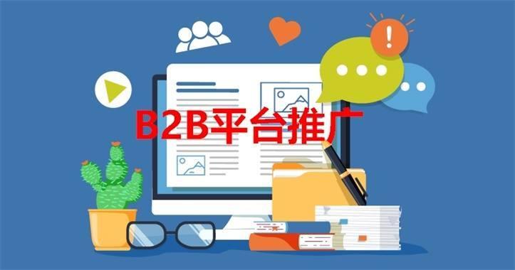 B2B平台推广
