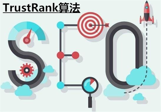 TrustRank算法