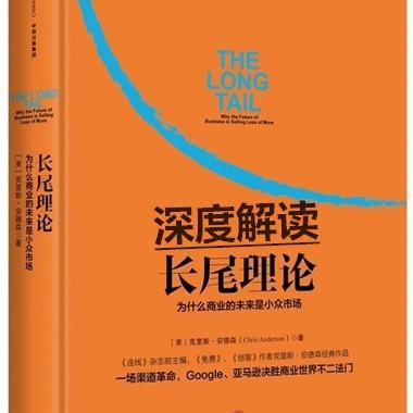怎么去理解长尾理论和去做长尾关键词?