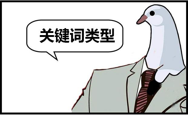关键词类型,东莞seo在线学