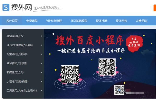 网站导航的优化,东莞seo在线学