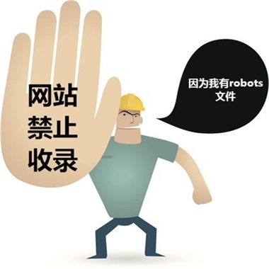 东莞seo干货,禁止搜索引擎收录和网页传达权重的方法