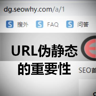 东莞seo干货,什么是伪静态和URL静态的重要性