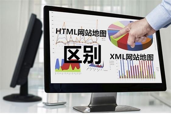 html网站地图和xml网站地图区别,东莞seo在线学