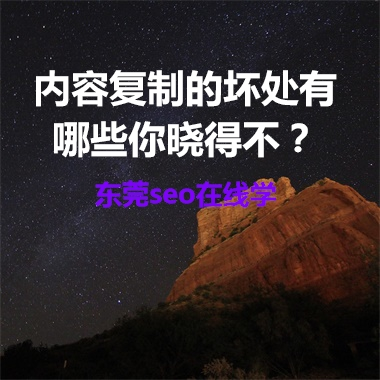 东莞seo干货,那些原因会出现复制内容和复制内容的不友好性
