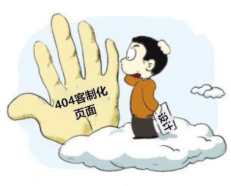 如何设计404客制化页面,东莞seo在线学