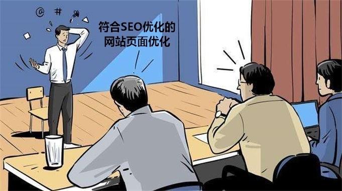 符合SEO友好性网站优化方法,东莞seo在线学