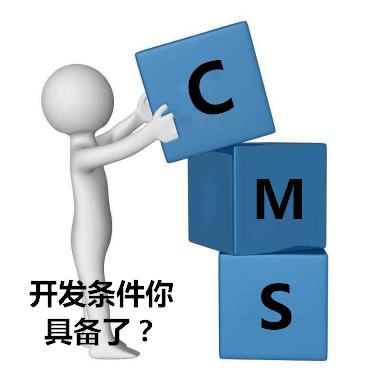 东莞seo干货,符合SEO优化性的CMS系统要具备哪些基本功能