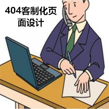 东莞seo干货,404页面设计客制化有必要?