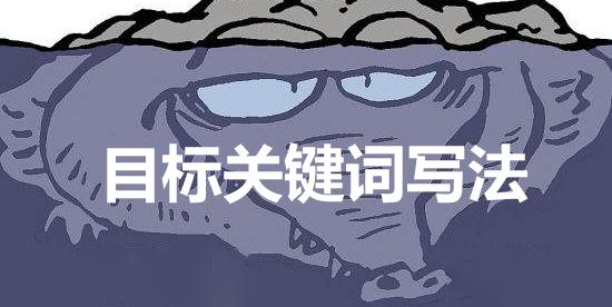 关键词标签写法,东莞seo在线学