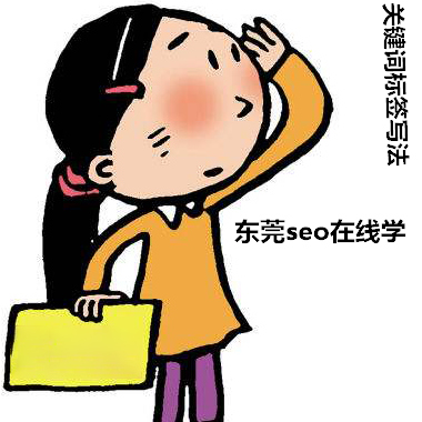 符合seo友好性的关键词标签写法