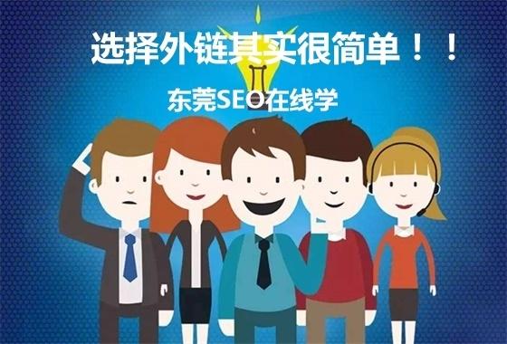 选择外链的基本原则,东莞seo在线学