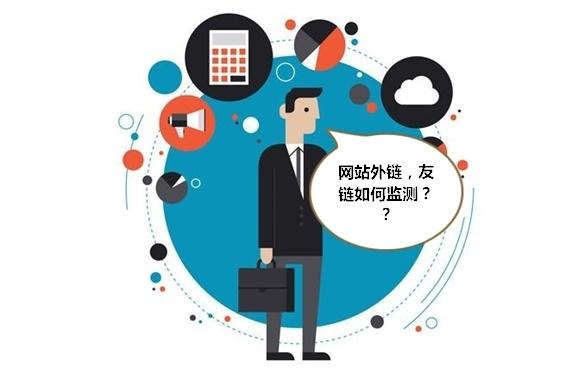 网站友链,外链监测和质量提升,东莞seo在线学