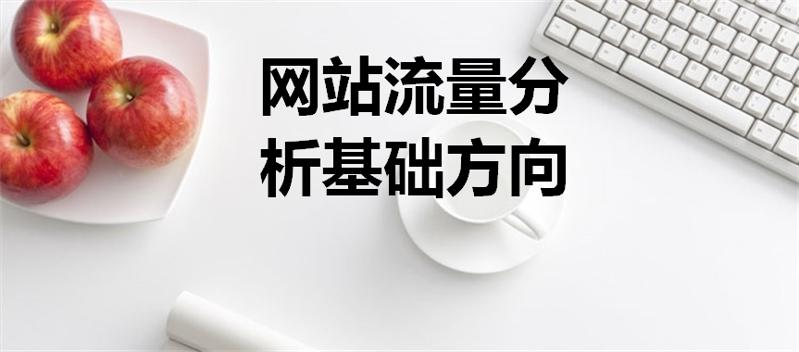 流量统计分析,东莞seo在线学
