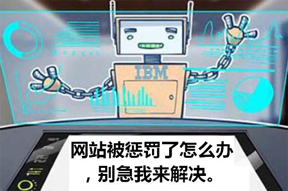 网站被惩罚了,别急跟我先找原因再解决,东莞seo在线学