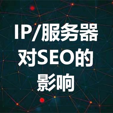 网站服务器与SEO居然有这样的关联,你知道吗?