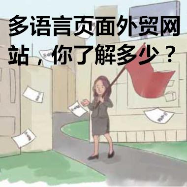 外贸网站多语种页面你了解多少?