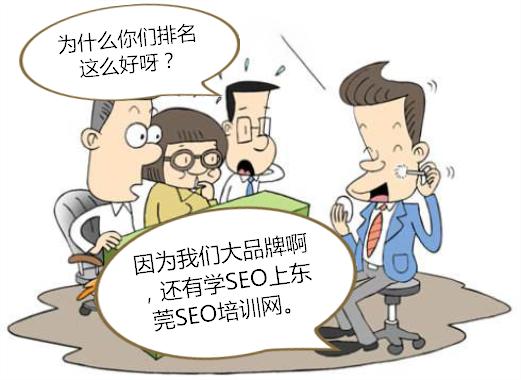 了解品牌和SEO关系就上东莞seo培训网。