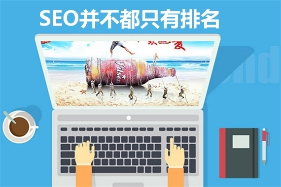 SEO并不是只注重排名靠前靠后的,东莞seo在线学