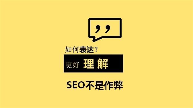 我用我的方式还SEO一个清白,东莞seo在线学