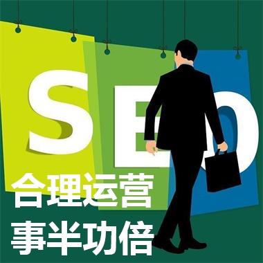 SEO是否成功,其实合理运营也很关键