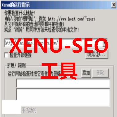 SEO工具xenu如何使用?