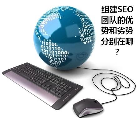 内部组建SEO团队的优势和劣势分别在哪?东莞seo在线学