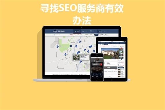 寻找SEO外包服务商的方法,东莞seo在线学