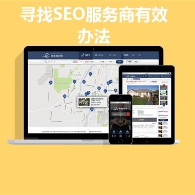 如何寻找SEO服务商和网站外包流程?