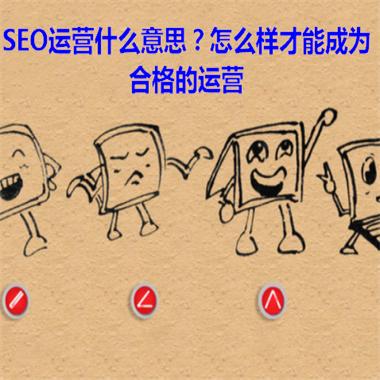 SEO运营什么意思,如何成为一个合格的运营?